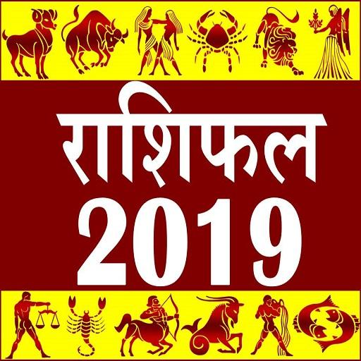Rashifal 2019 - आज का भविष्यफल - Apps on Google Play