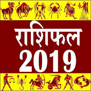 Rashifal 2019 - आज का भविष्यफल