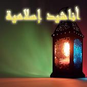 أناشيد إسلامية جديدة