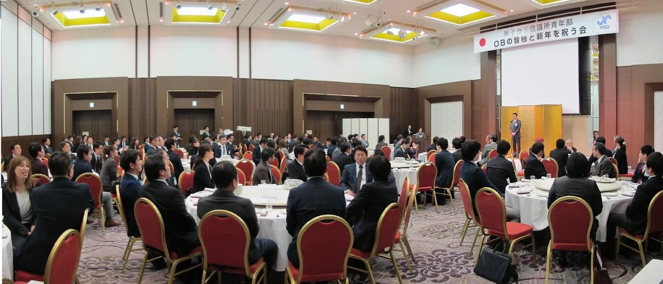 1月例会・通常会員総会・OB交流会兼新年会