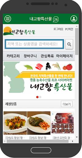 내고향특산물 박미송