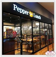 Pepper Lunch Taiwan 胡椒廚房