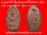 พระขุนแผนไข่ผ่าซีก พิธีจตุพิธพรชัย ปี2518 เนื้อดิน วัดรัตนชัย (จีน) จ.อยุธยา พร้อมบัตรรับประกันพระแท้