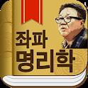 강헌의 좌파명리학 icon