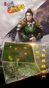 豪華曹魏傳 for PC-Windows 7,8,10 and Mac apk screenshot 1