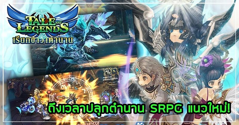 [Tale of Legends] ถึงเวลาปลุกตำนาน SRPG แนวใหม่ เปิด Open Beta แล้ว