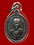เหรียญรุ่น 1 ย้อนยุค ปี 2555 พร้อมรอยจาร หลวงปู่คำบุ ศิษย์สายตรงไม่ควรพลาด #VK050015_1