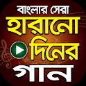 সেরা হারানো দিনের গান – Hits Bangla Old Songs icon