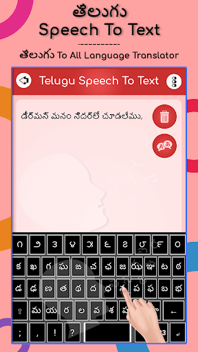 Telugu Speech to Text by DK Technologies (Google Play, United States