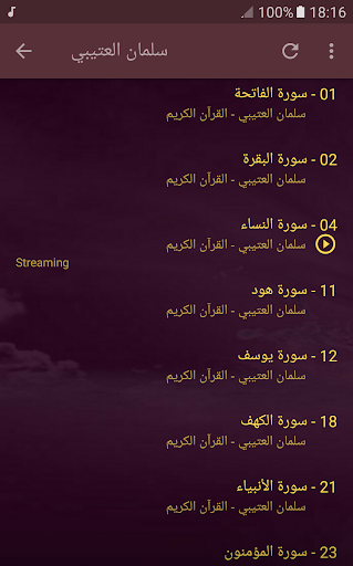 salman al utaybi mp3 koran screenshots 3