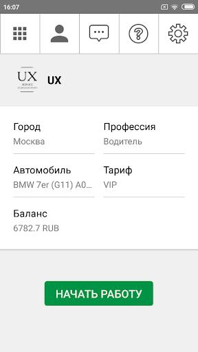 UX: Driver (6+) 3.1.0 screenshots 1