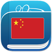App Icon for Chinese Dictionary App in Spain Play Store