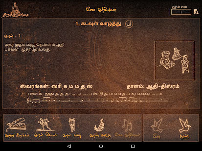 Thirukkuralisai- screenshot thumbnail