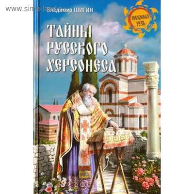 Тайны русского Херсонеса. Шигин В.