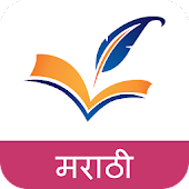 Marathi Books n Stories Free