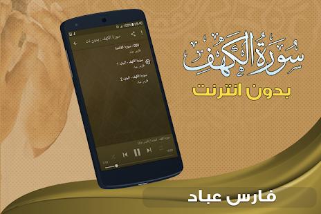 سورة الكهف بصوت فارس عباد بدون انترنت - náhled