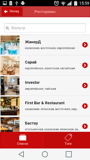 Рестораны Алматы|玩生活App免費|玩APPs