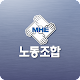 Download MHE 노동조합 For PC Windows and Mac 1.3
