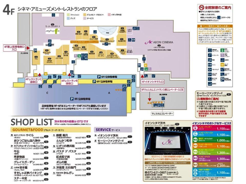 A134.【茨木】4階フロアガイド 170113版.jpg