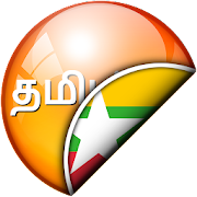 Tamil-Burmese Translator