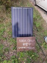 Photo: 今回も太陽光パネルで発電中!