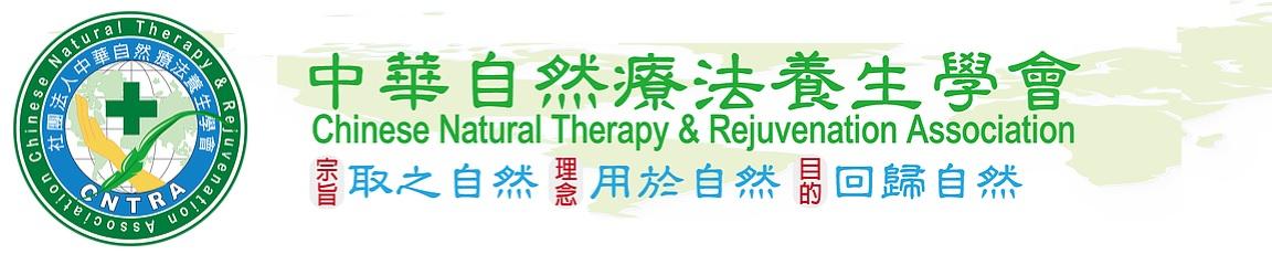 中華自然療法養生學會  2019戶外教學 入會說明 https://reurl.cc/Kk04jy ʕ•͡ω•ʔ