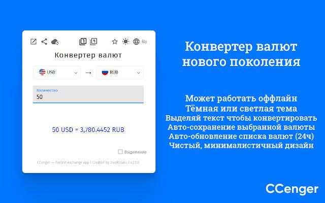 CCenger - Modern exchange app