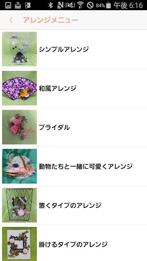 無料购物Appのプリザーブドフラワー・アレンジメントのお店 花工房のっぽ|記事Game