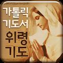 가톨릭 기도서-위령기도 icon