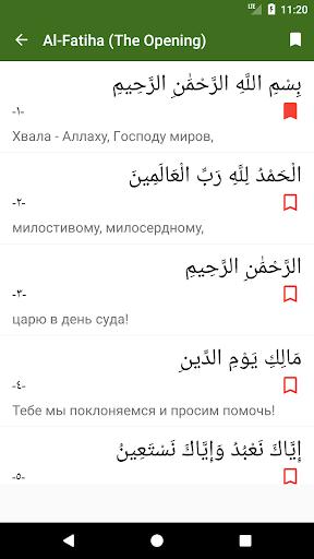 Quran - Russian Translation 1.0 screenshots 1