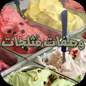 وصفات مثلجات بسيطة icon