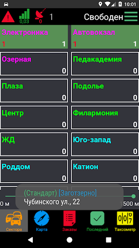 u0422u0430u043au0441u0438 505 u0412u043eu0434u0438u0442u0435u043bu044c 1.0.83 screenshots 1