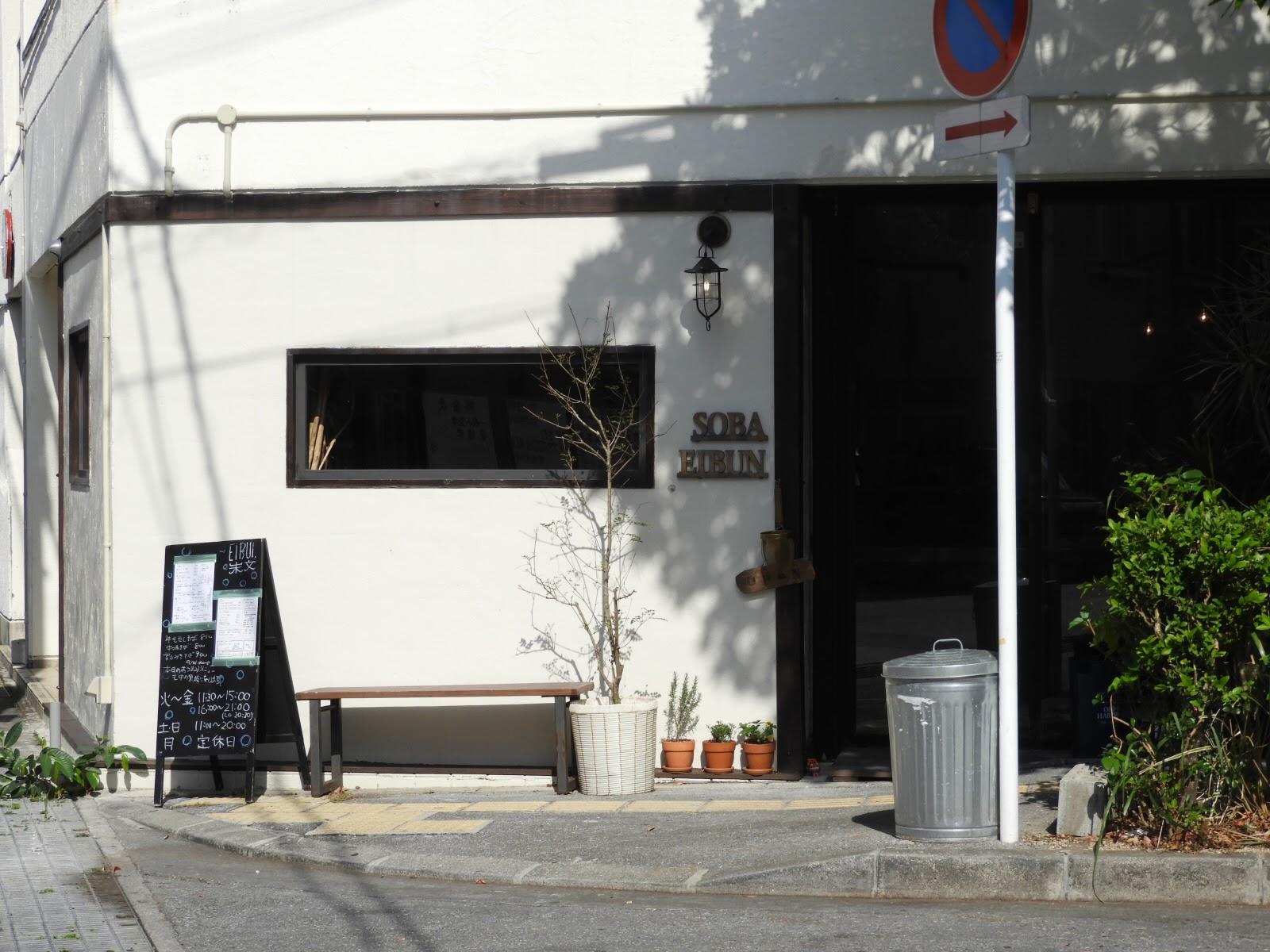 Photo: 2017/01/25 EIBUN・お店の外観