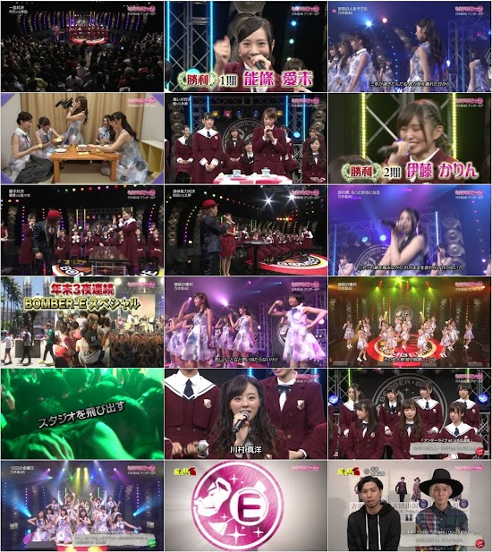 (TV-Music)(1080i) 乃木坂46 – BOMBER-E I.Night Nogizaka46 Under SP 151209