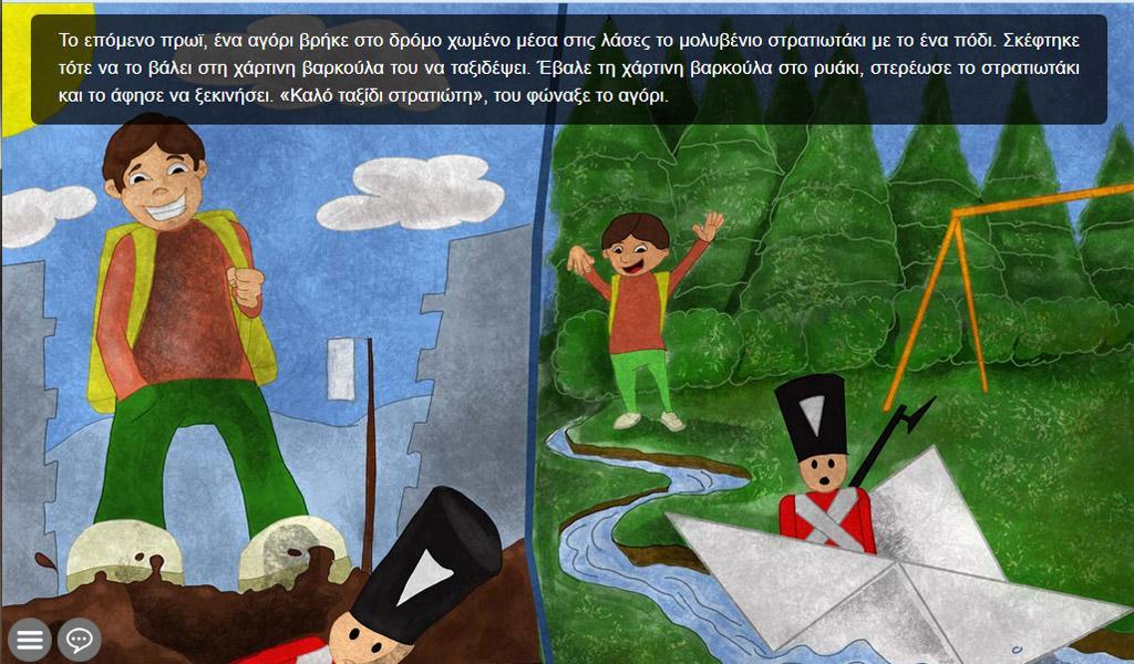 Κλασσικά Παραμύθια 1 - στιγμιότυπο οθόνης