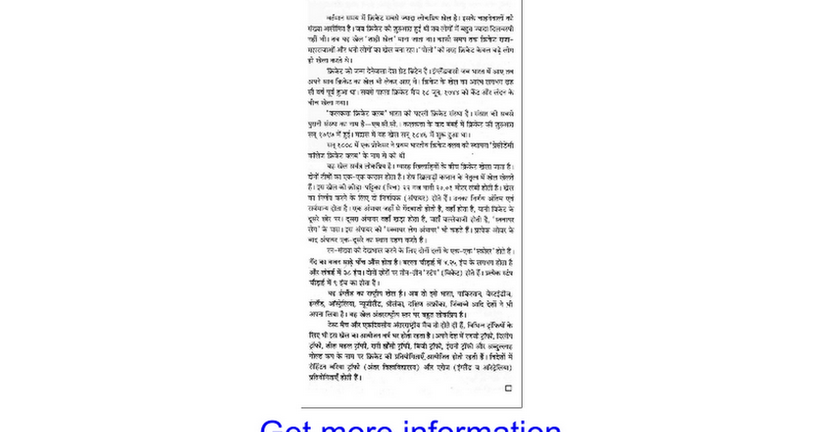 my favourite game small essay in hindi language google docs