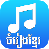 Khmer Song Pro Free Ads