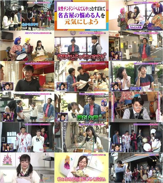 (TV-Variety)(720p) SKE48 むすびのイチバン! ep26 171016