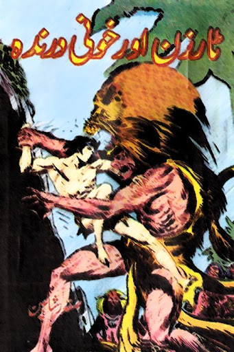Tarzan Aur Khooni Darinda
