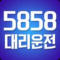 5858 대리운전 icon