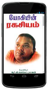 Ujiladevi Tamil screenshot 2