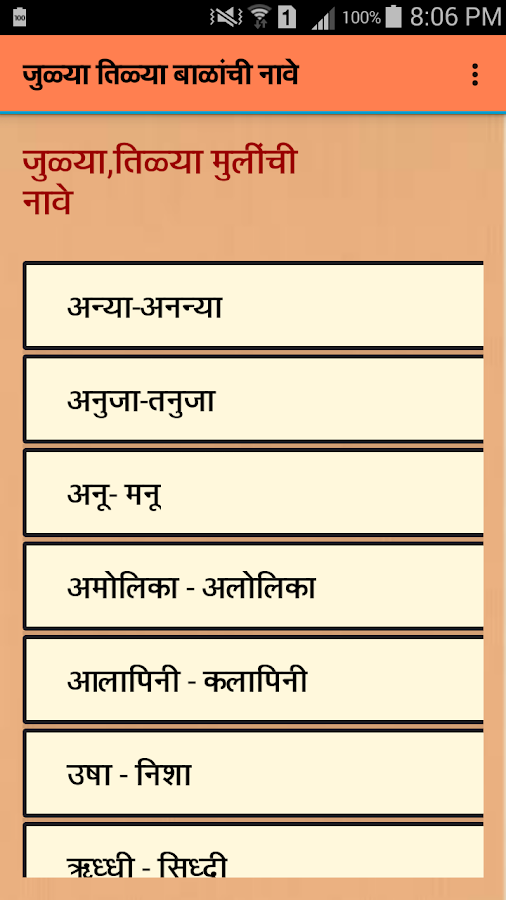 Marathi Baby Name Screenshot