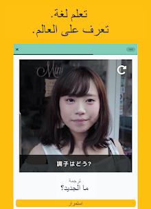 تعلم اللغات مع Memrise 5