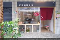 新知家庭料理食堂