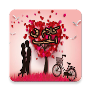 App كلام في الحب APK for Windows Phone