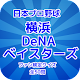 Download 日本プロ野球 『横浜DeNAベイスターズ』 ファン検定クイズ 全50問 For PC Windows and Mac