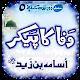 Wafa ka Paikar Download for PC Windows 10/8/7