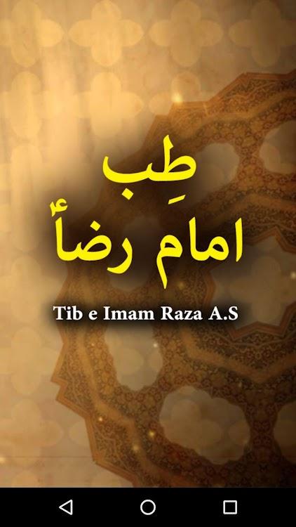 Tib E Imam Reza A S - Islamic Book Offline – (Android Apps