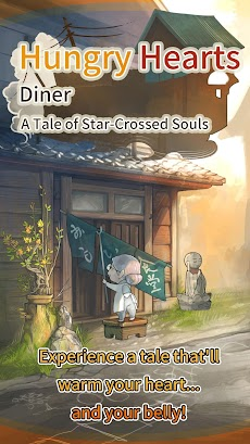 Hungry Hearts Diner: A Tale of Star-Crossed Soulsのおすすめ画像1