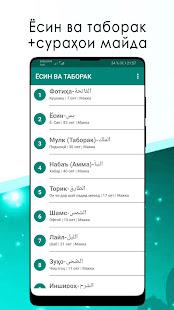 Download ЁСИН ВА ТАБОРАК, СУРАҲОИ МАЙДА АЗ ҚУРЪОНИ КАРИМ. For PC Windows and Mac apk screenshot 1